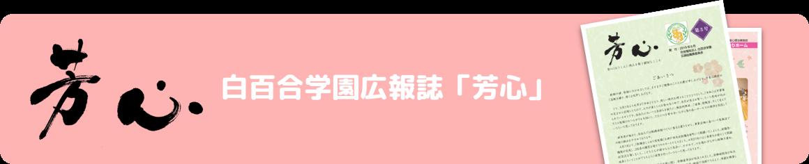 白百合学園広報誌「芳心」